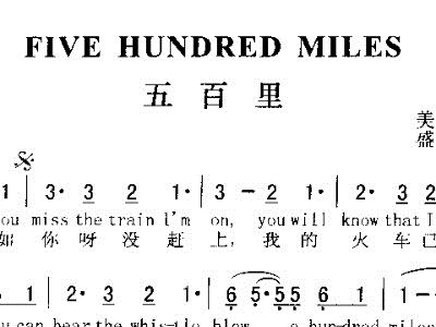 five hundred miles 五百里 歌谱 简谱
