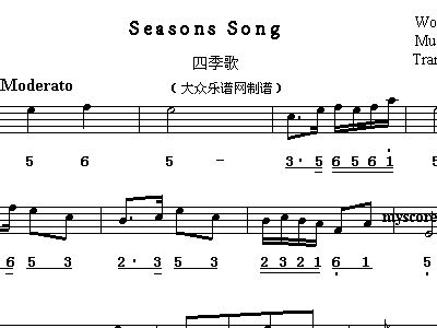 song 四季歌